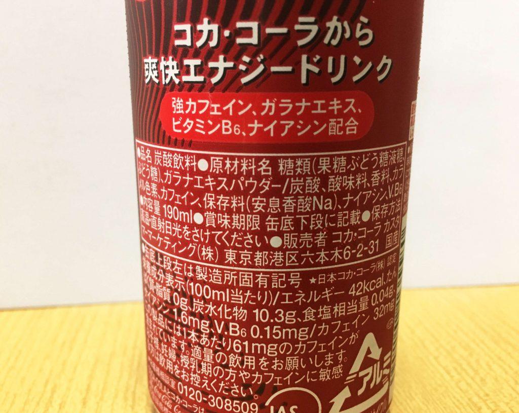 コカ・コーラ エナジーの成分内容